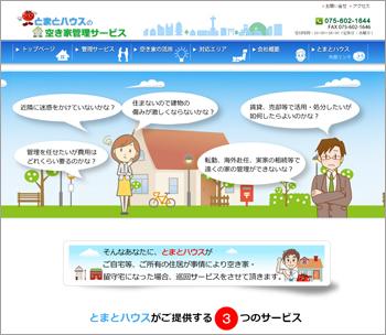 akiya_kanri.jpg